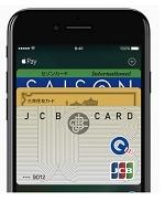 Apple Payアップルペイ対応クレジットカード