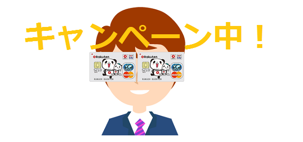 入会キャンペーン中クレジットカード