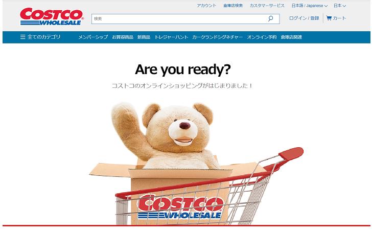 コストコのオンラインショッピング