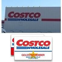 コストコ店舗とコストコ会員カード