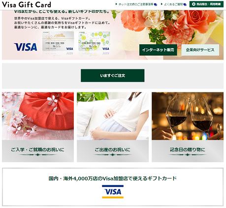 お祝い事専用VISAギフトカード