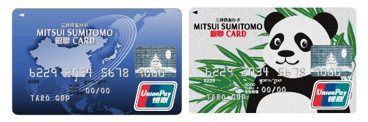 銀聯カード2種類