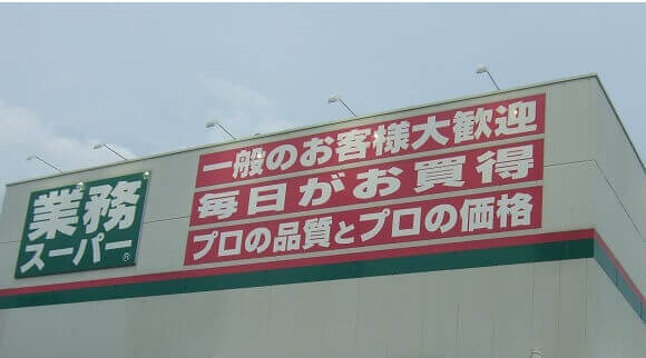 業務スーパー店舗の看板