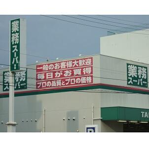 業務スーパー店舗(大阪府内)
