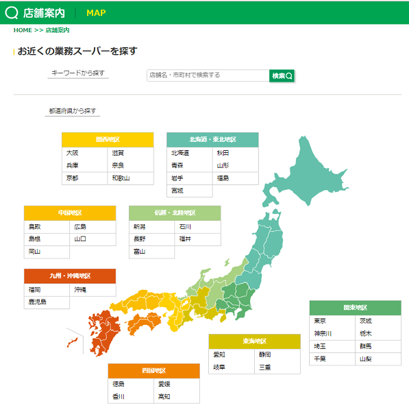 業務スーパー店舗マップ