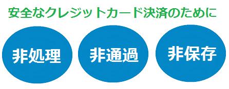 クレジットカード情報非保持(非処理・非通過・非保存)