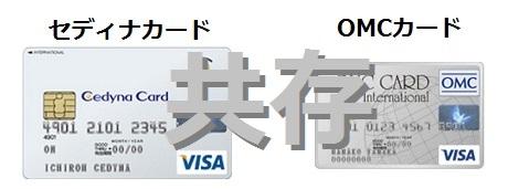 セディナカードとOMCカードは共存