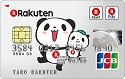 楽天カード・パンダデザインカード