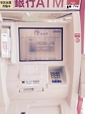 コンビニの銀行ATM