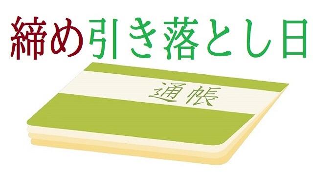 銀行通帳(締め引き落とし日)