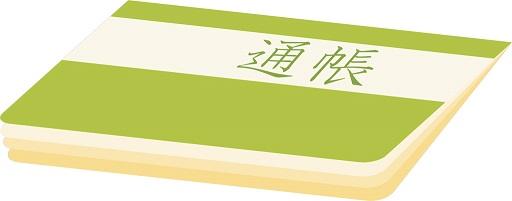 銀行預金通帳