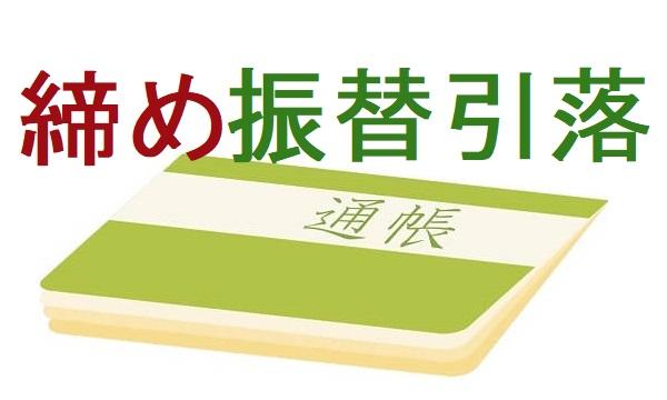 締め・振替引落とし日を見直す!