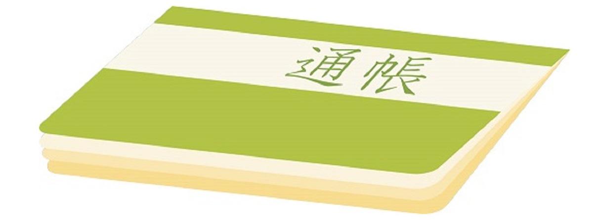 銀行貯金通帳(カードの締めと引き落とし日)