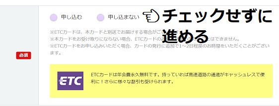ETCカード申込フォーム