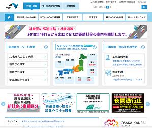 NEXCO西日本公式サイト