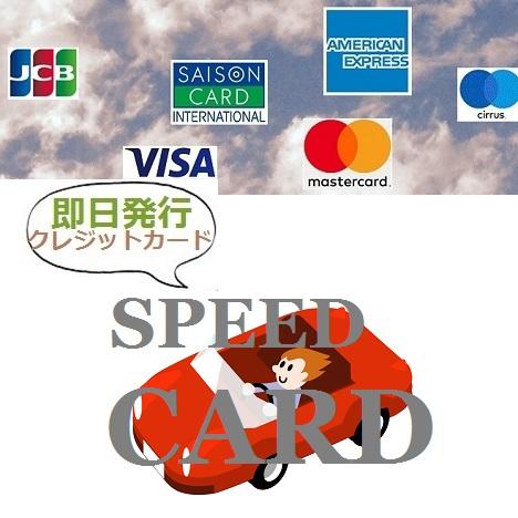 即日発行クレジットカード