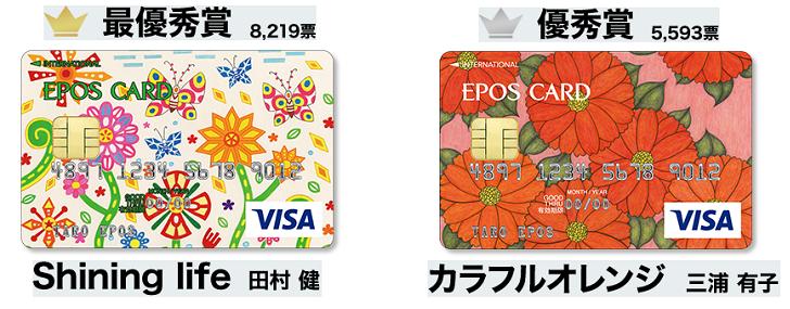 人気デザインカード2枚