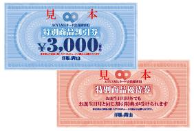 青山特別割引券・優待券