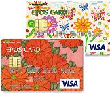 エポス2デザインカード