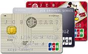 JCBカード一般3種類