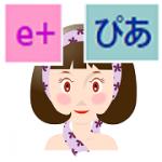 イープラス対チケットぴあ【先行予約】クレジットカード
