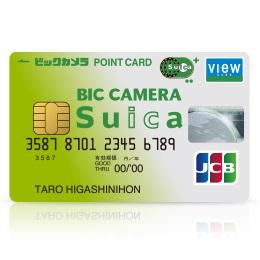 ビックカメラスイカカード