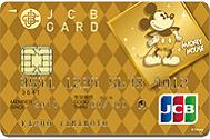 JCBゴールドカード ディズニー