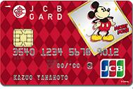 JCBカード一般ディズニー