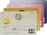 JCBカードシリーズ