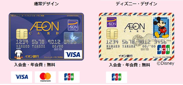 イオンカードのデザインと国際ブランド