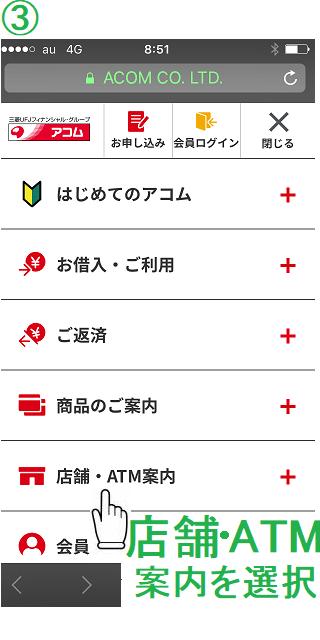 3.店舗・ATM検索を選択