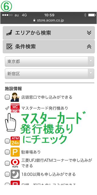 6.「マスターカード発行機あり」にチェック