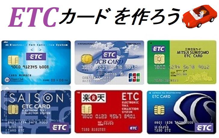 ETCカードを作ろう