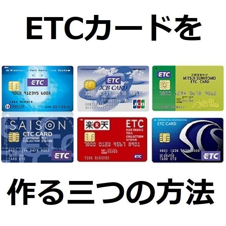 ETCカードを作る三つの方法
