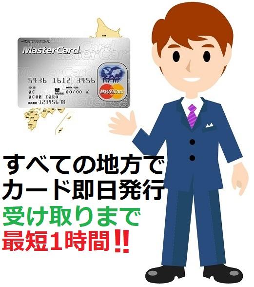 全国すべての地方でアコムACマスターカード即日発行