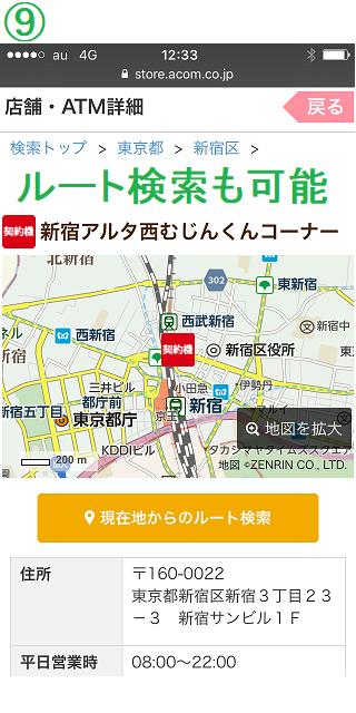 9.地図表示・ルート検索も可能
