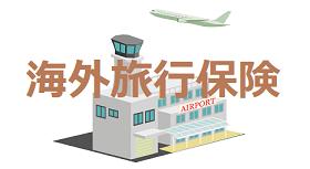 海外旅行保険付帯