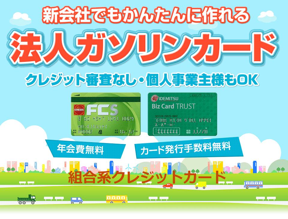 ガソリン専用組合系クレジットカード