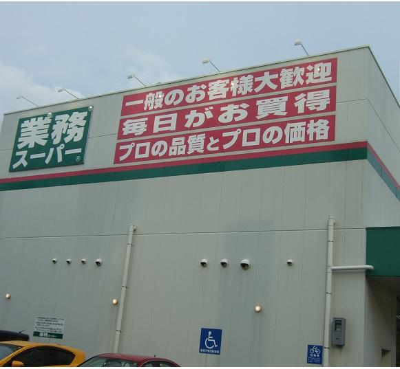 業務スーパー店舗