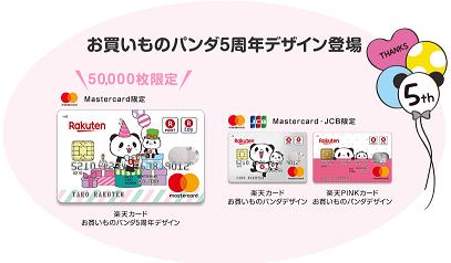楽天カード新パンダデザイン
