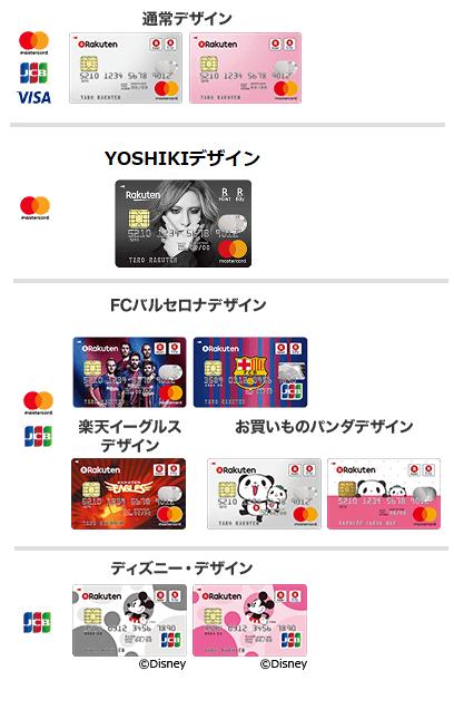楽天カードのデザインと対応クレジットブランド