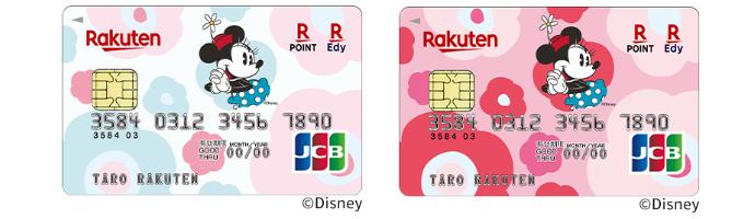 楽天カードのミニーマウス新デザイン