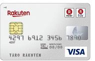 楽天カード(一般シンプルデザイン)