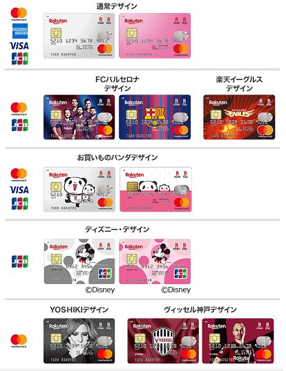 楽天カード一般のデザインとクレジットブランド