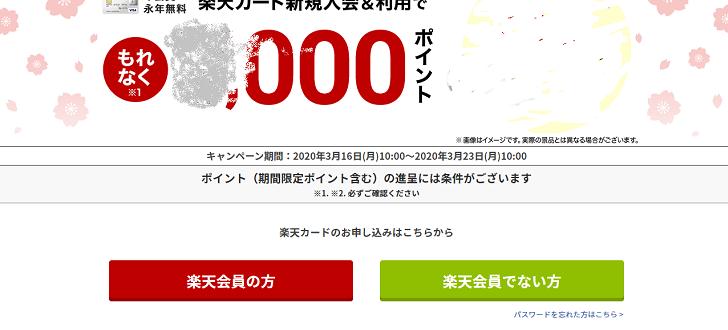 楽天カード公式サイトのページトップ