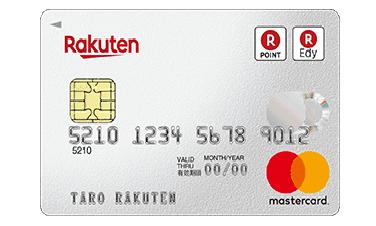 楽天カード(一般)新シンプルデザイン