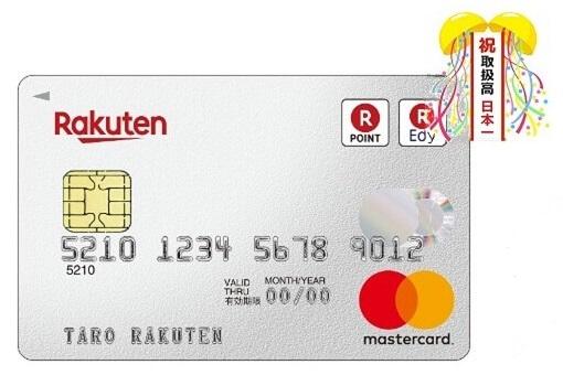 楽天カード種類とデザイン