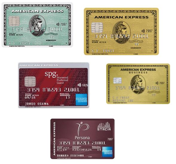 アメリカンエキスプレスカード群