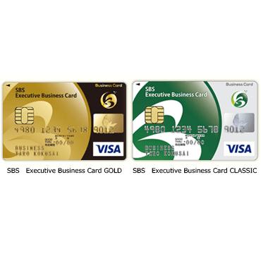 SBSエクスクルーシブビジネスカード