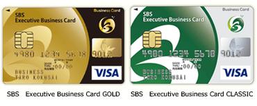 SBSビジネスカード
